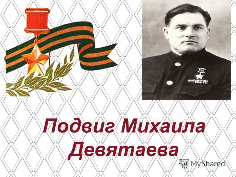 Подвиг Михаила Девятаева