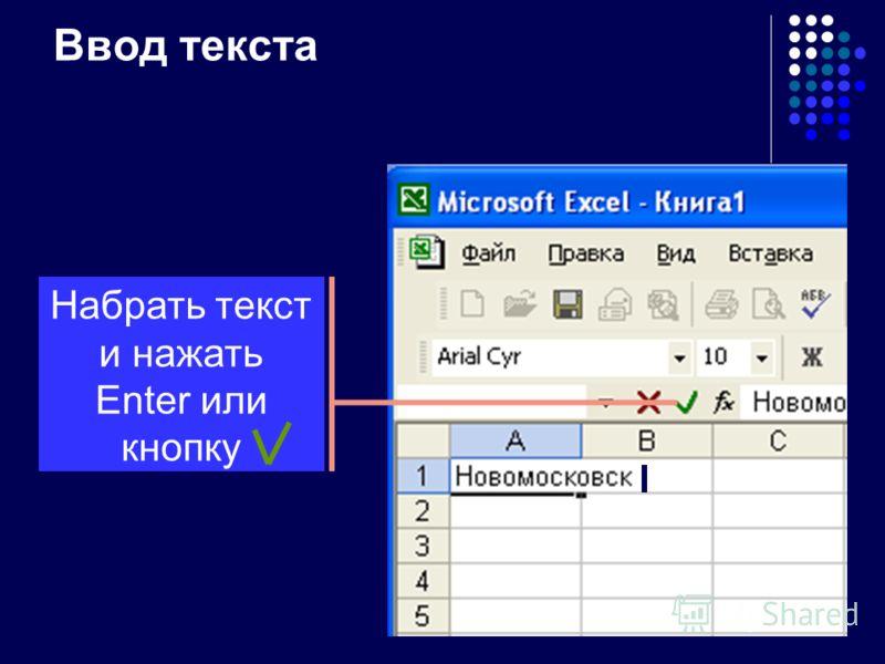 Типы данных Текст Число Формула
