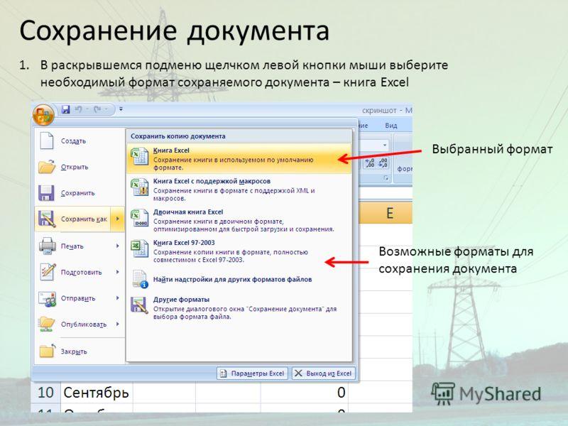 Сохранение документа Возможные форматы для сохранения документа Выбранный формат 1.В раскрывшемся подменю щелчком левой кнопки мыши выберите необходимый формат сохраняемого документа – книга Excel