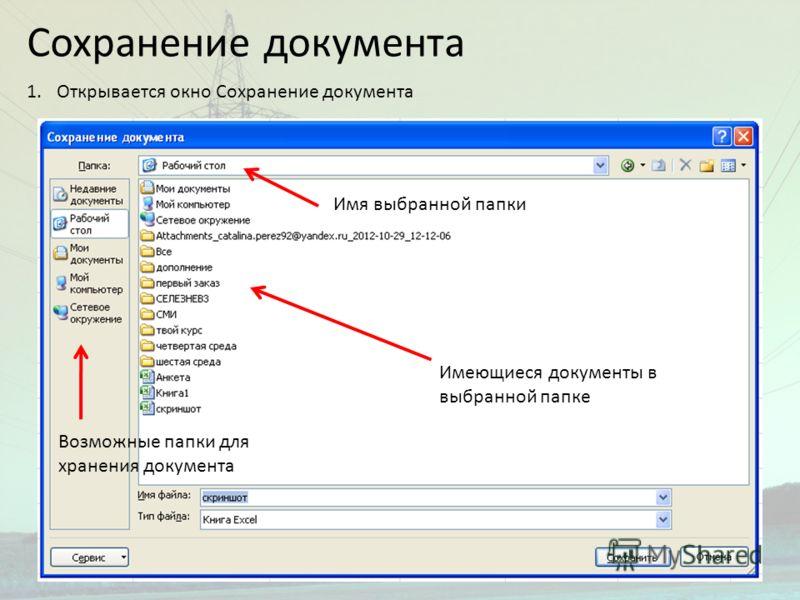 Сохранение документа 1.Открывается окно Сохранение документа Возможные папки для хранения документа Имеющиеся документы в выбранной папке Имя выбранной папки