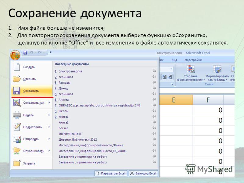 Сохранение документа 1.Имя файла больше не изменится; 2.Для повторного сохранения документа выберите функцию «Сохранить», щелкнув по кнопке Office и все изменения в файле автоматически сохранятся.