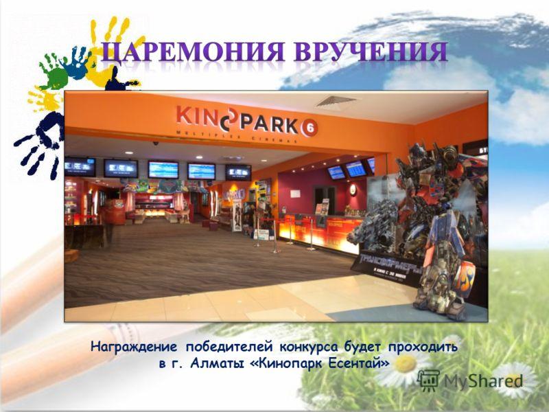Награждение победителей конкурса будет проходить в г. Алматы «Кинопарк Есентай»