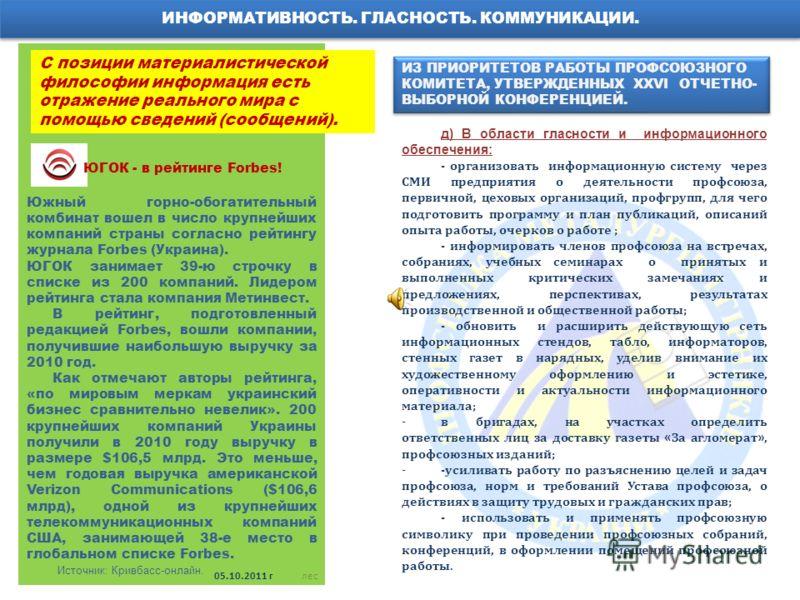 ИНФОРМАТИВНОСТЬ. ГЛАСНОСТЬ. КОММУНИКАЦИИ. Южный горно-обогатительный комбинат вошел в число крупнейших компаний страны согласно рейтингу журнала Forbes (Украина). ЮГОК занимает 39-ю строчку в списке из 200 компаний. Лидером рейтинга стала компания Ме