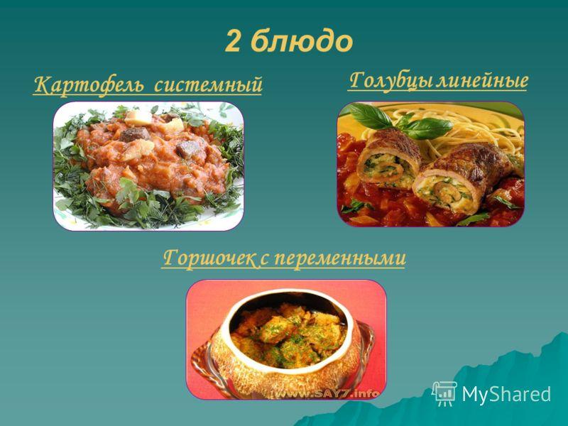 2 блюдо Картофель системный Голубцы линейные Горшочек с переменными