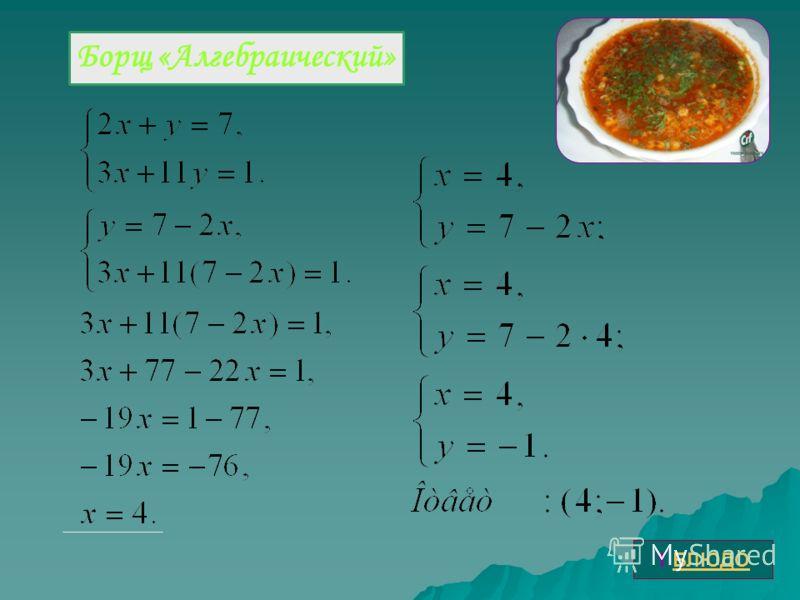 Борщ «Алгебраический» 1 БЛЮДО