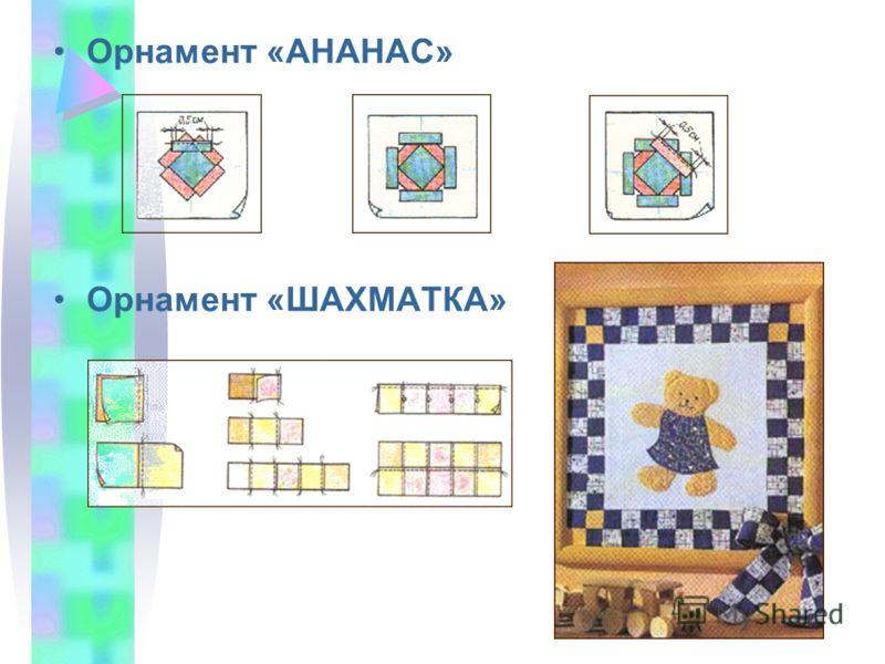 Орнамент «АНАНАС» Орнамент «ШАХМАТКА»