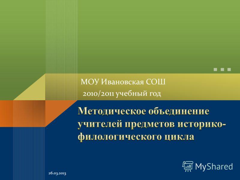 МОУ Ивановская СОШ 2010/2011 учебный год 26.03.2013