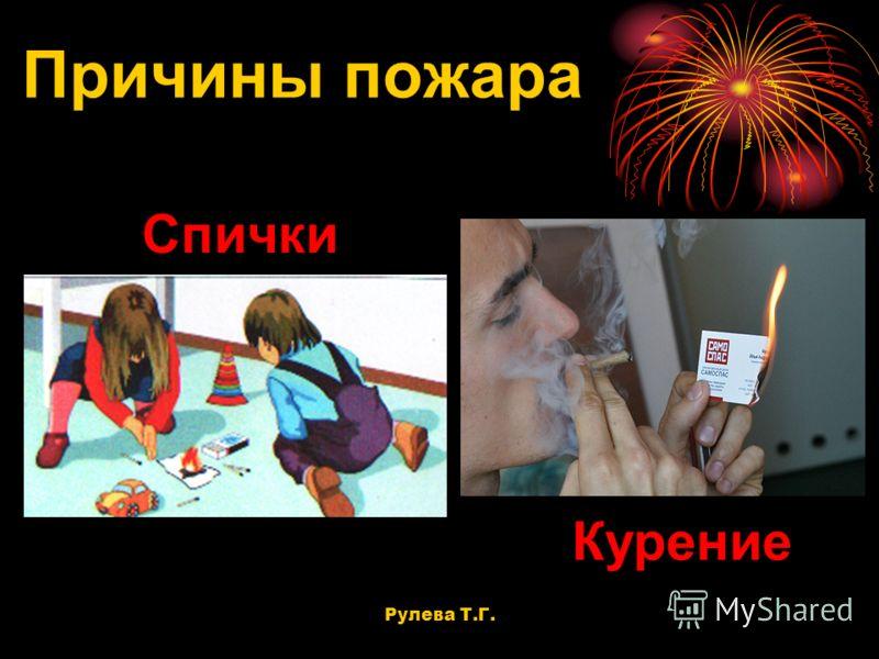 Спички Курение Причины пожара Рулева Т.Г.