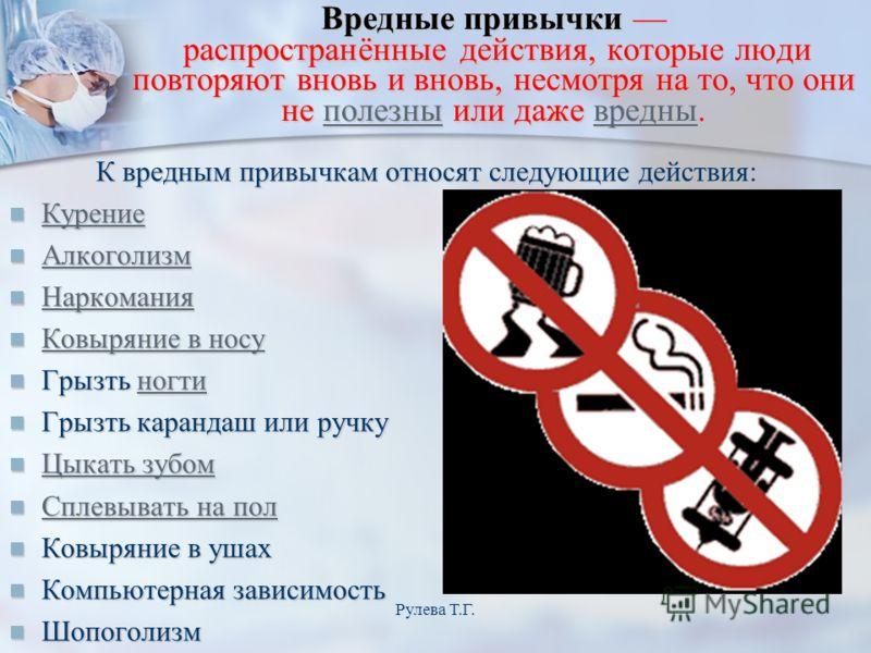 Вредные привычки распространённые действия, которые люди повторяют вновь и вновь, несмотря на то, что они не полезны или даже вредны. полезнывредныполезнывредны К вредным привычкам относят следующие действия: Курение Курение Курение Алкоголизм Алкого