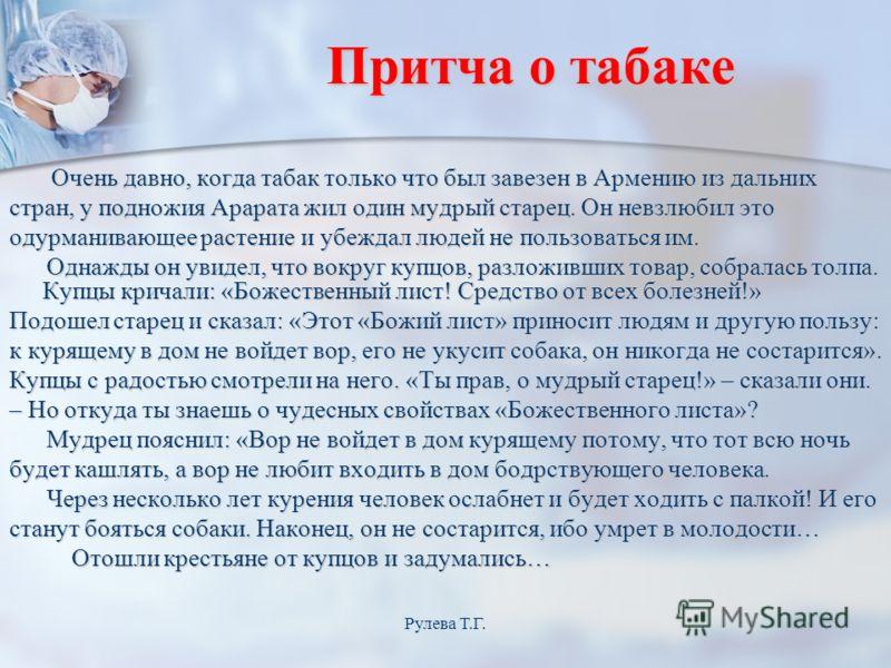 Притча о табаке Очень давно, когда табак только что был завезен в Армению из дальних Очень давно, когда табак только что был завезен в Армению из дальних стран, у подножия Арарата жил один мудрый старец. Он невзлюбил это одурманивающее растение и убе