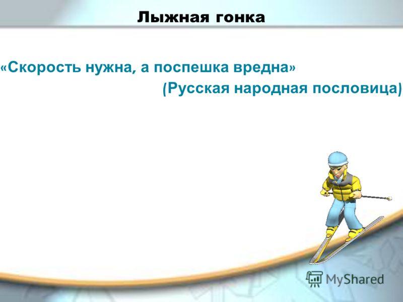 Лыжная гонка « Скорость нужна, а поспешка вредна » ( Русская народная пословица )