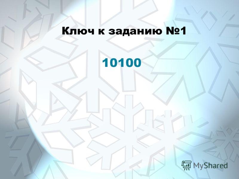 Ключ к заданию 1 10100
