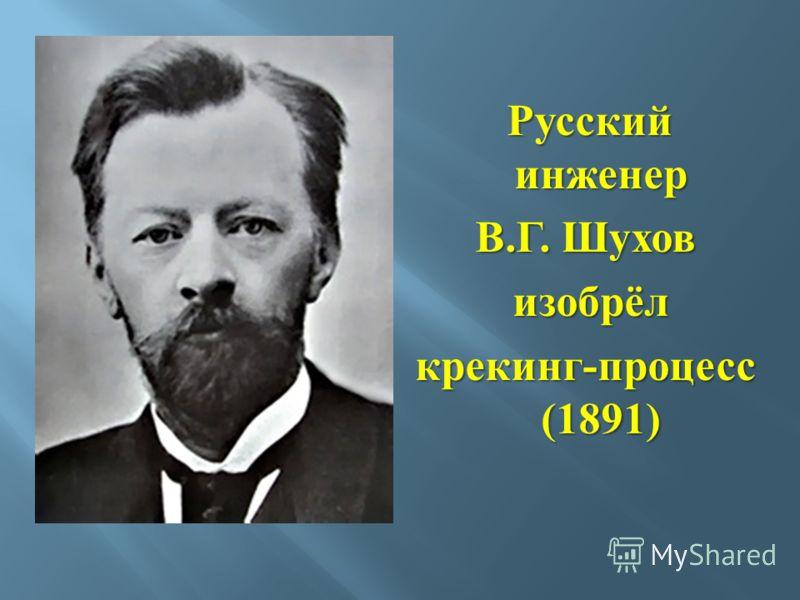 Русский инженер В. Г. Шухов изобрёл изобрёл крекинг - процесс (1891)