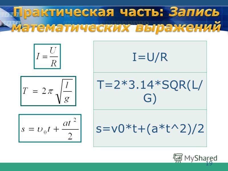 I=U/R T=2*3.14*SQR(L/ G) s=v0*t+(a*t^2)/2 19
