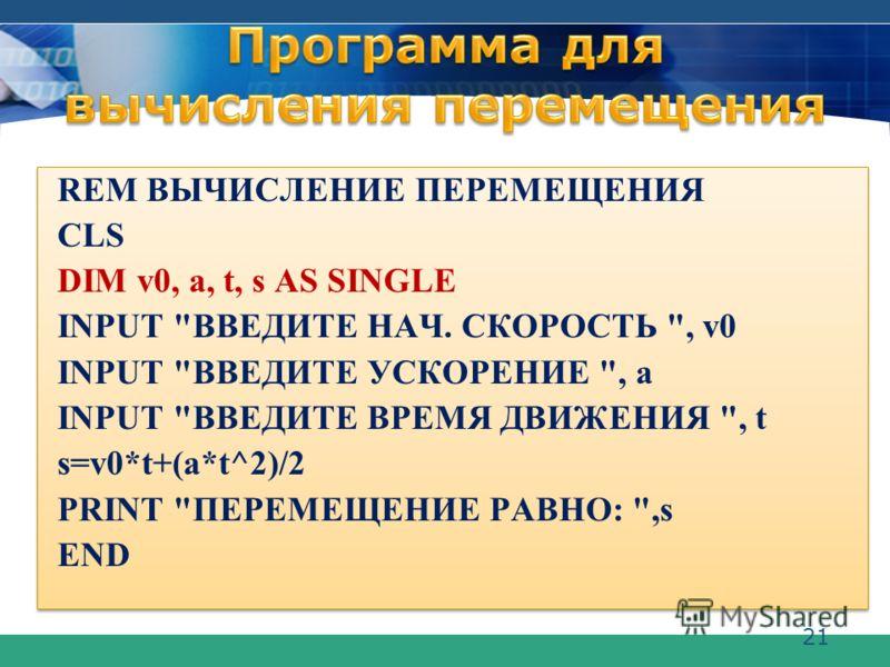 REM ВЫЧИСЛЕНИЕ ПЕРЕМЕЩЕНИЯ CLS DIM v0, a, t, s AS SINGLE INPUT
