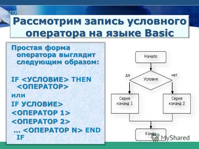 Рассмотрим запись условного оператора на языке Basic
