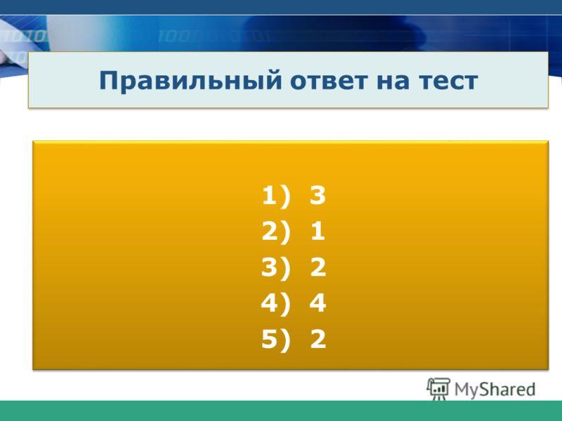 Правильный ответ на тест 1) 3 2) 1 3) 2 4) 4 5) 2 1) 3 2) 1 3) 2 4) 4 5) 2