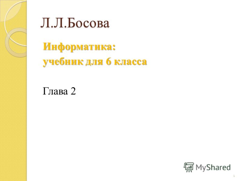 Л.Л.Босова Информатика: учебник для 6 класса Глава 2 1