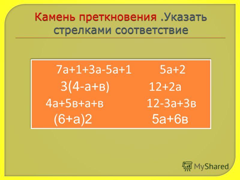 7а+1+3а-5а+1 5а+2 3(4-а+в ) 12+2а 4а+5в+а+в 12-3а+3в (6+а)2 5а+6в 7а+1+3а-5а+1 5а+2 3(4-а+в ) 12+2а 4а+5в+а+в 12-3а+3в (6+а)2 5а+6в