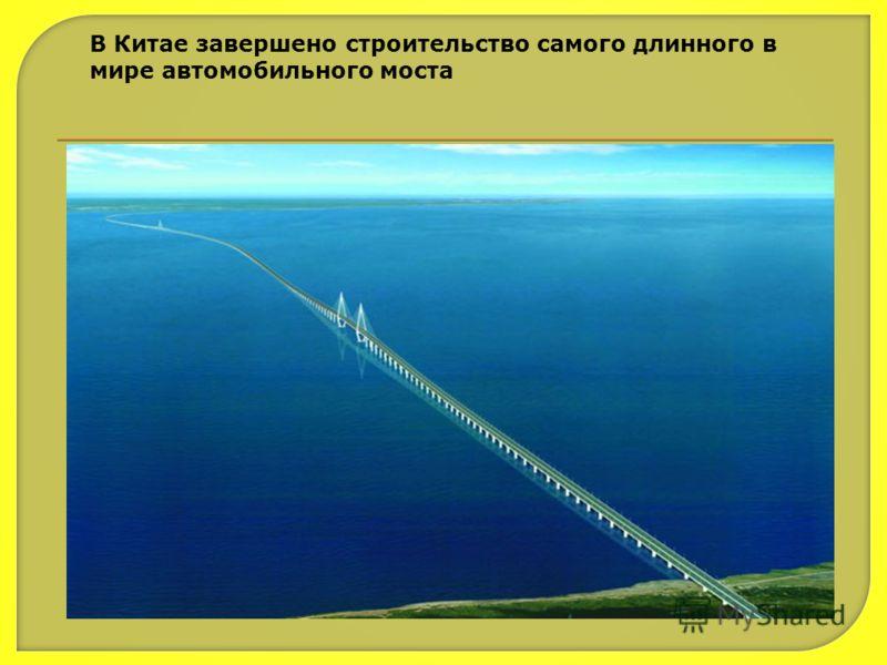 закрыть В Китае завершено строительство самого длинного в мире автомобильного моста