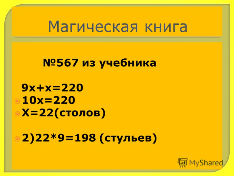 567 из учебника 9х+х=220 10х=220 Х=22(столов) 2)22*9=198 (стульев)