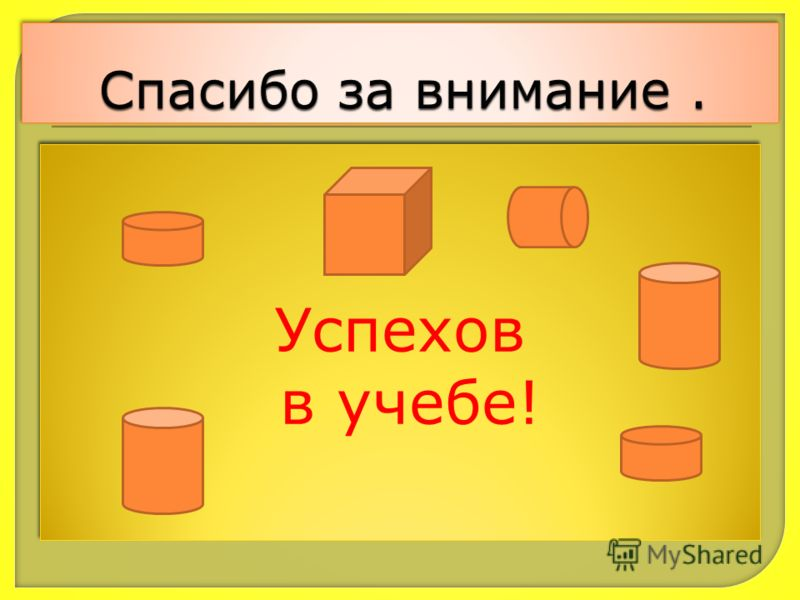 Успехов в учебе! Успехов в учебе!