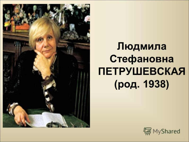 Людмила Стефановна ПЕТРУШЕВСКАЯ (род. 1938)
