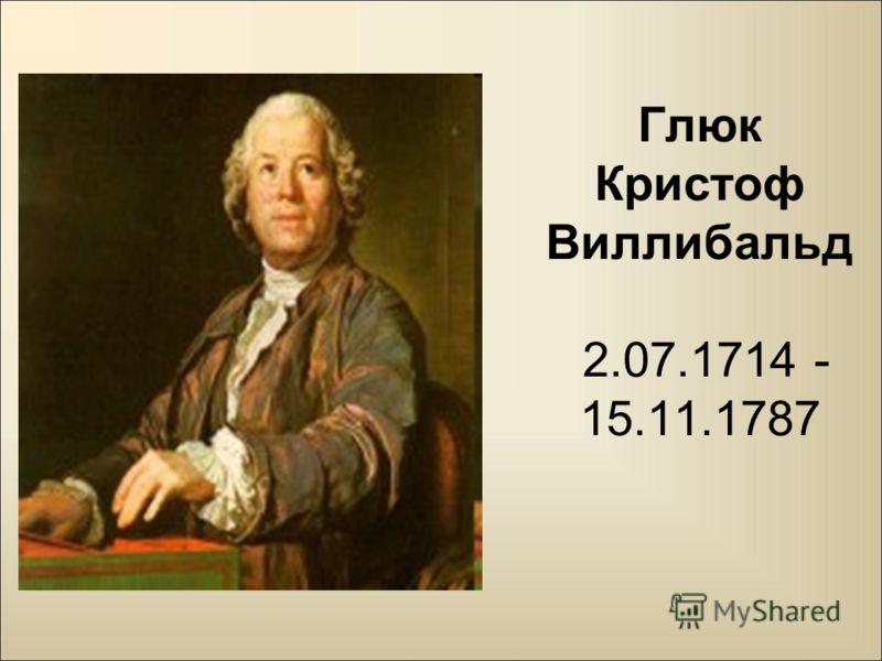 Глюк Кристоф Виллибальд 2.07.1714 - 15.11.1787