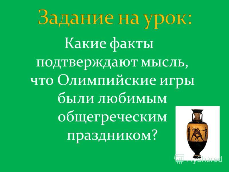 Какие факты подтверждают мысль, что Олимпийские игры были любимым общегреческим праздником?