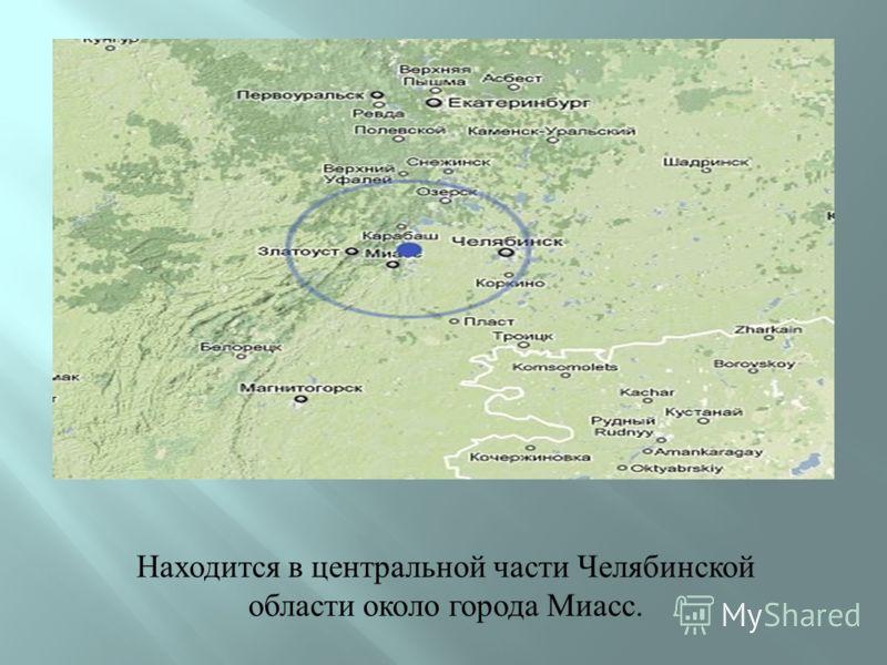 Находится в центральной части Челябинской области около города Миасс.