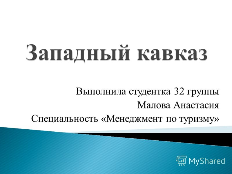 Выполнила студентка 32 группы Малова Анастасия Специальность «Менеджмент по туризму»