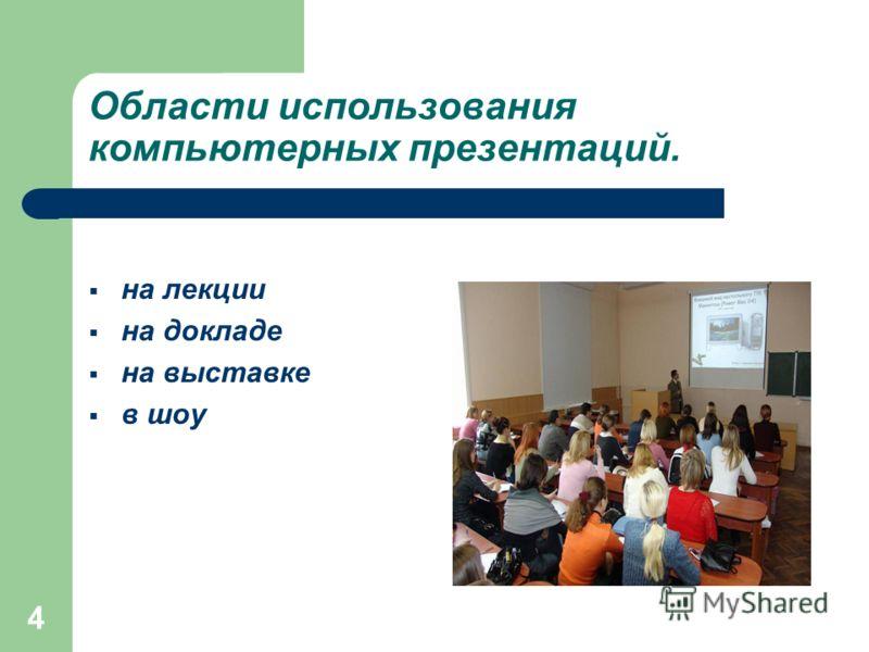 4 Области использования компьютерных презентаций. на лекции на докладе на выставке в шоу