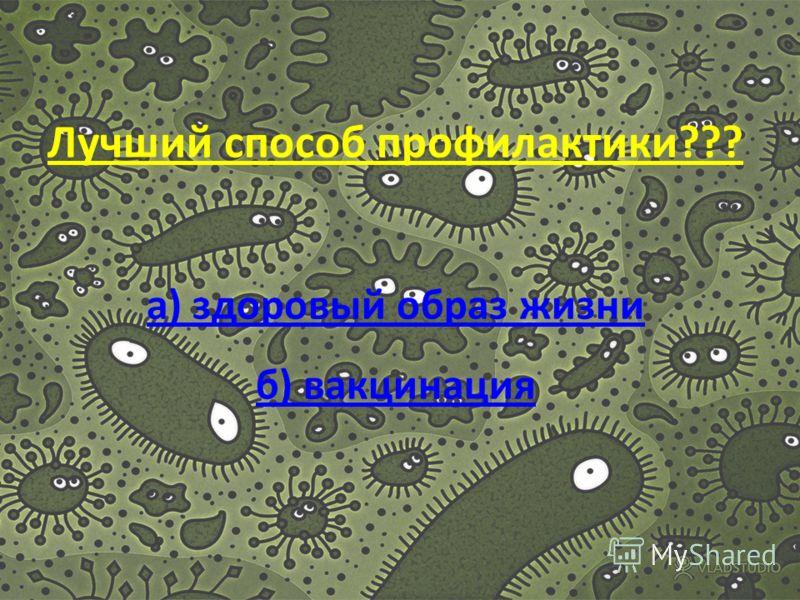 К какому царству принадлежат вирусы??? а) Царству Вира б) Царству Вирусов а) Царству Вира б) Царству Вирусов