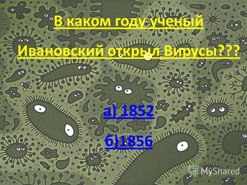 Где может размножаться вирус??? а) в клетке хозяина б) в окружающей среде а) в клетке хозяина б) в окружающей среде