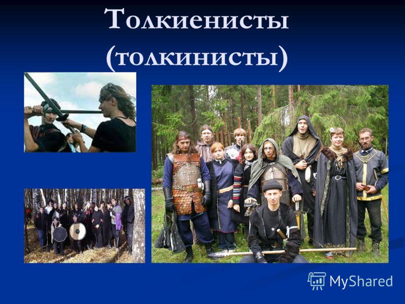 Толкиенисты (толкинисты)