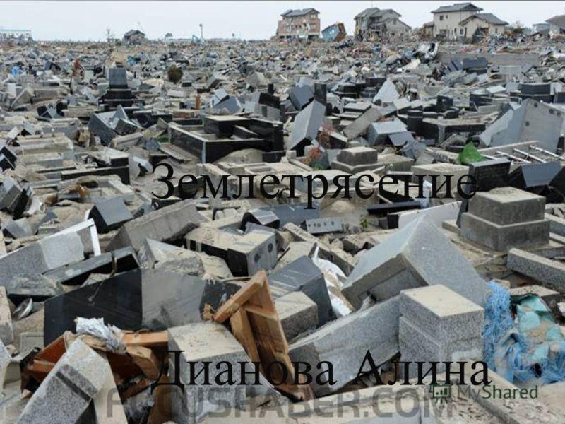 Землетрясение Дианова Алина