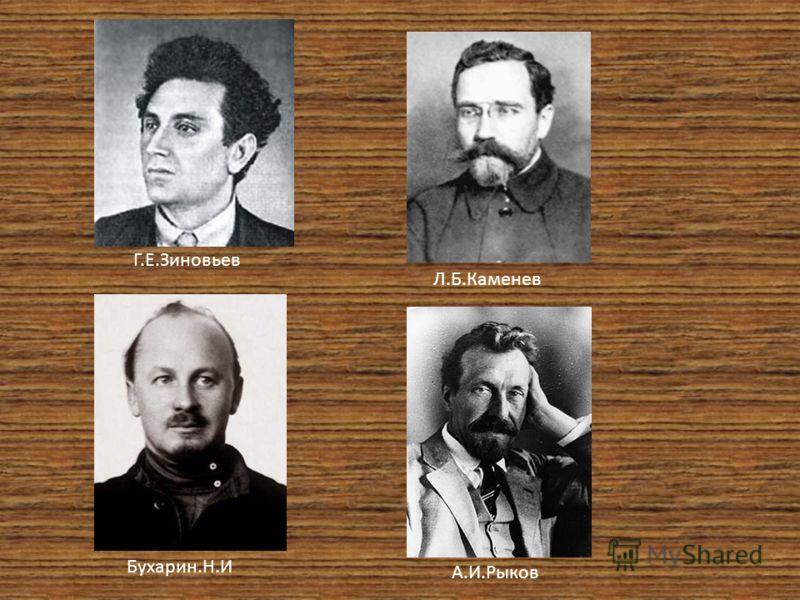 Г.Е.Зиновьев Л.Б.Каменев Бухарин.Н.И А.И.Рыков