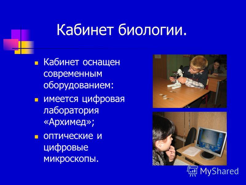 Кабинет биологии. Кабинет оснащен современным оборудованием: имеется цифровая лаборатория «Архимед»; оптические и цифровые микроскопы.