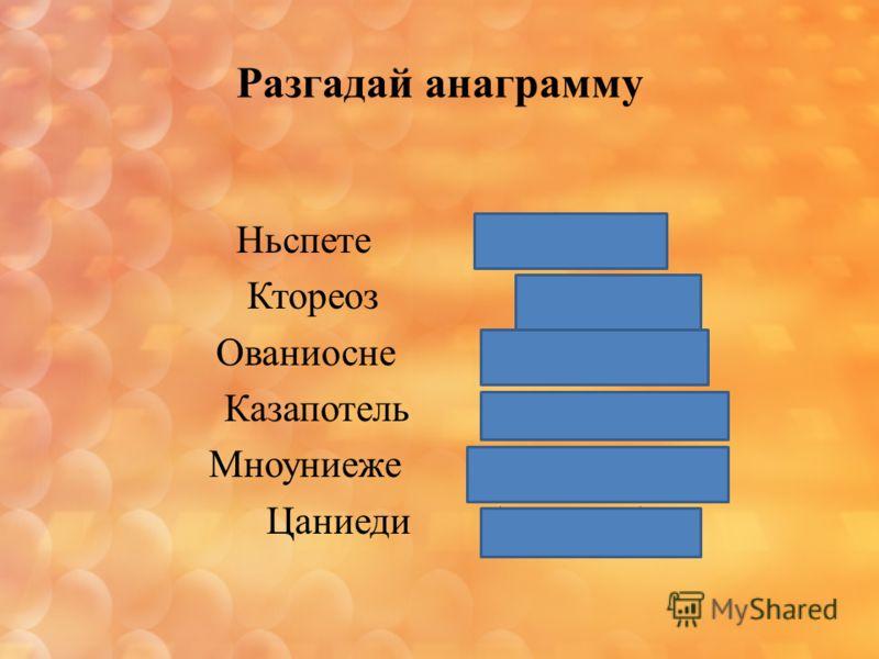 Разгадай анаграмму Ньспете (степень) Ктореоз (отрезок) Ованиосне (основание) Казапотель (показатель) Мноуниеже (умножение) Цаниеди (единица)
