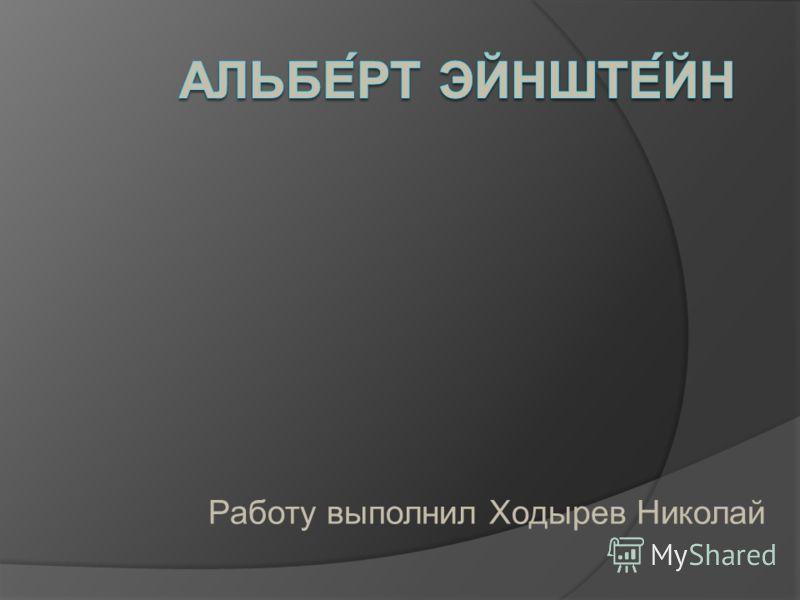 Работу выполнил Ходырев Николай