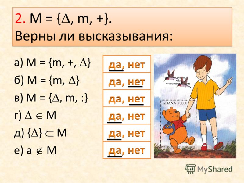 2. М = {, m, +}. Верны ли высказывания: а) М = {m, +, } б) М = {m, } в) М = {, m, :} г) М д) { } М е) а М