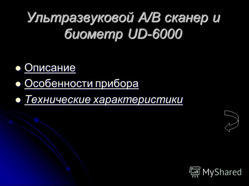 Ультразвуковой А/В сканер и биометр UD-6000 Описание Описание Описание Особенности прибора Особенности прибора Особенности прибора Особенности прибора Технические характеристики Технические характеристики Технические характеристики Технические характ