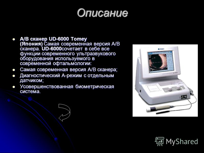 Описание А/В сканер UD-6000 Tomey (Япония) Самая современная версия А/В сканера. UD-6000сочетает в себе все функции современного ультразвукового оборудования используемого в современной офтальмологии: А/В сканер UD-6000 Tomey (Япония) Самая современн