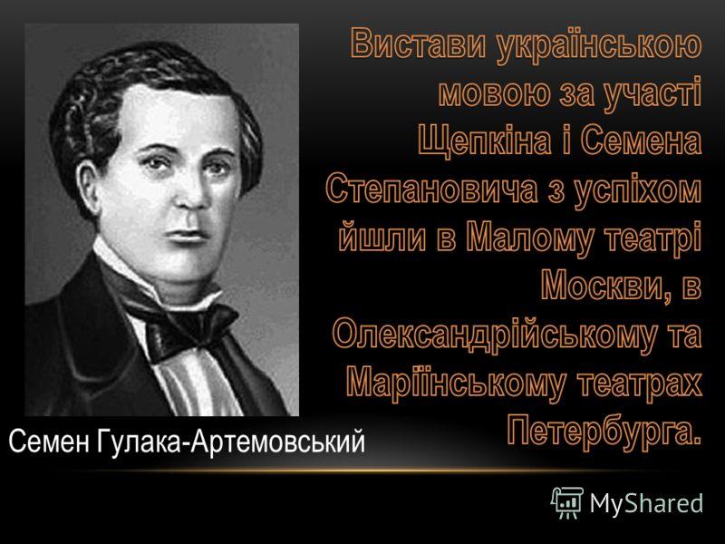 Семен Гулака-Артемовський