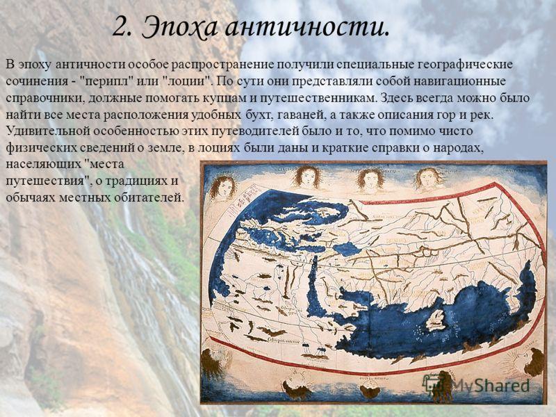 2. Эпоха античности. В эпоху античности особое распространение получили специальные географические сочинения -