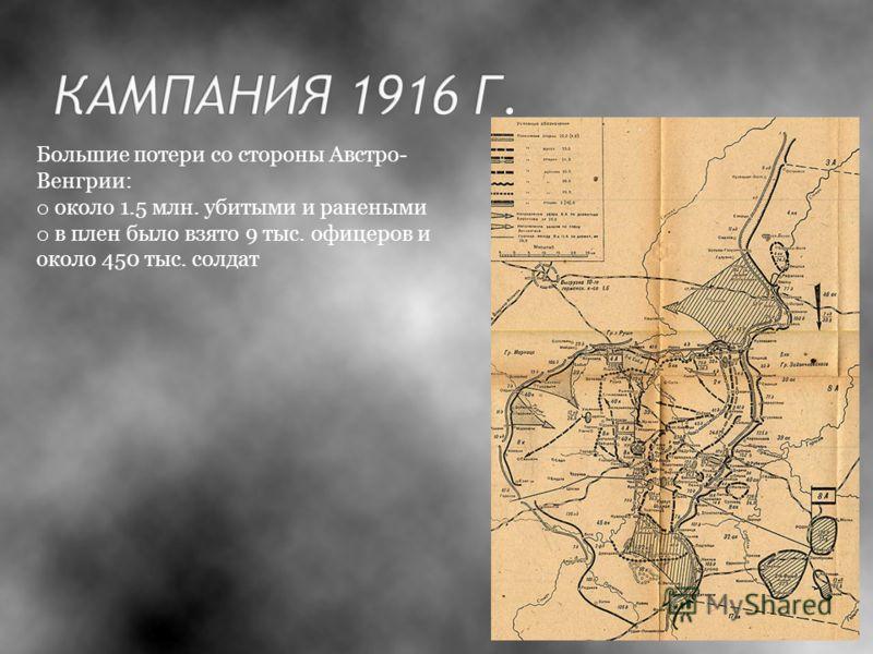Большие потери со стороны Австро- Венгрии: o около 1.5 млн. убитыми и ранеными o в плен было взято 9 тыс. офицеров и около 450 тыс. солдат