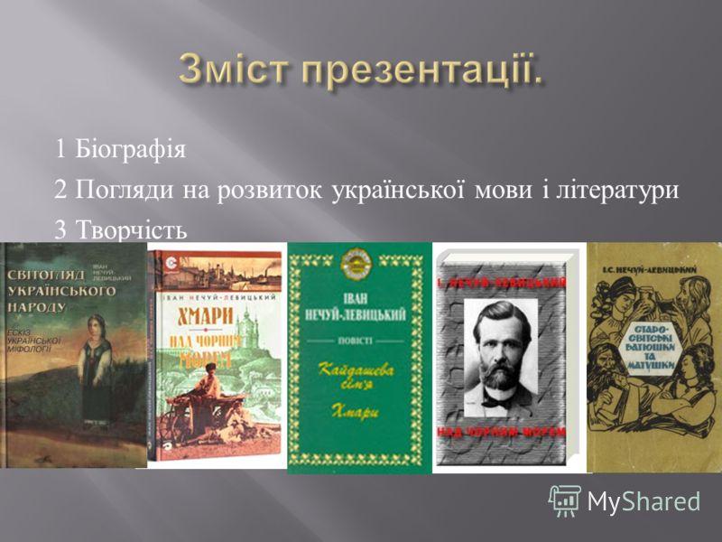 1 Біографія 2 Погляди на розвиток української мови і літератури 3 Творчість