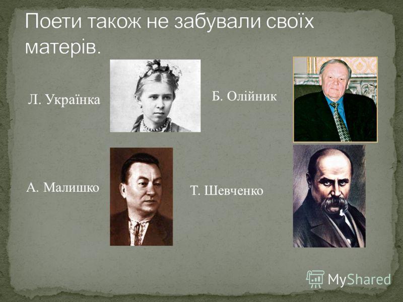 Л. Українка Б. Олійник Т. Шевченко А. Малишко