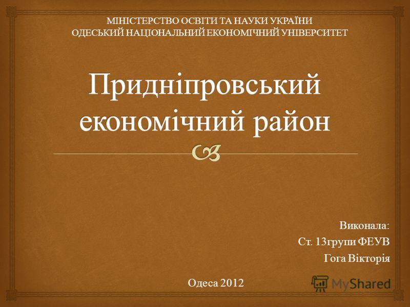 МІНІСТЕРСТВО ОСВІТИ ТА НАУКИ УКРАЇНИ ОДЕСЬКИЙ НАЦІОНАЛЬНИЙ ЕКОНОМІЧНИЙ УНІВЕРСИТЕТ Одеса 2012 Виконала : Ст. 13 групи ФЕУВ Гога Вікторія