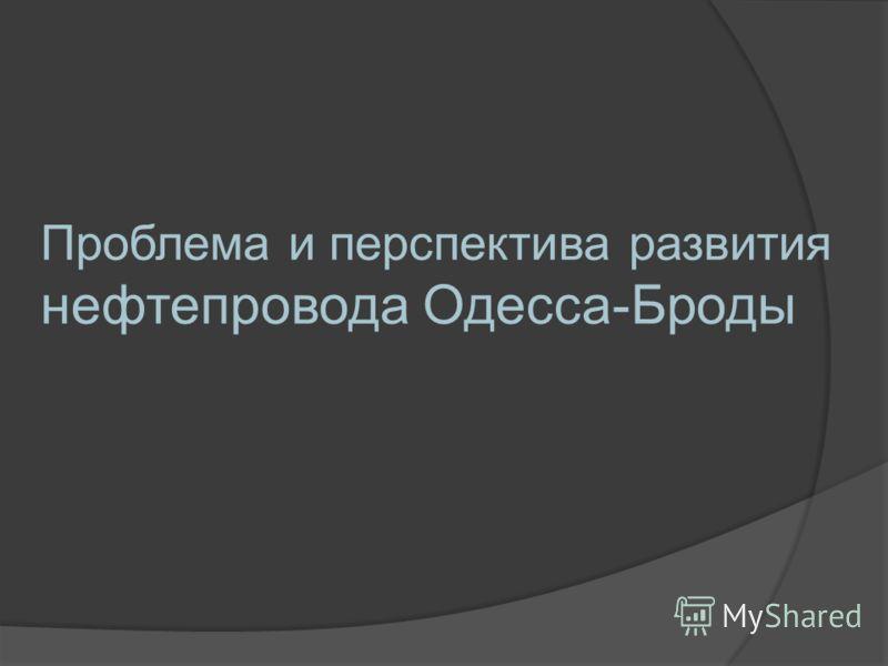 Проблема и перспектива развития нефтепровода Одесса-Броды